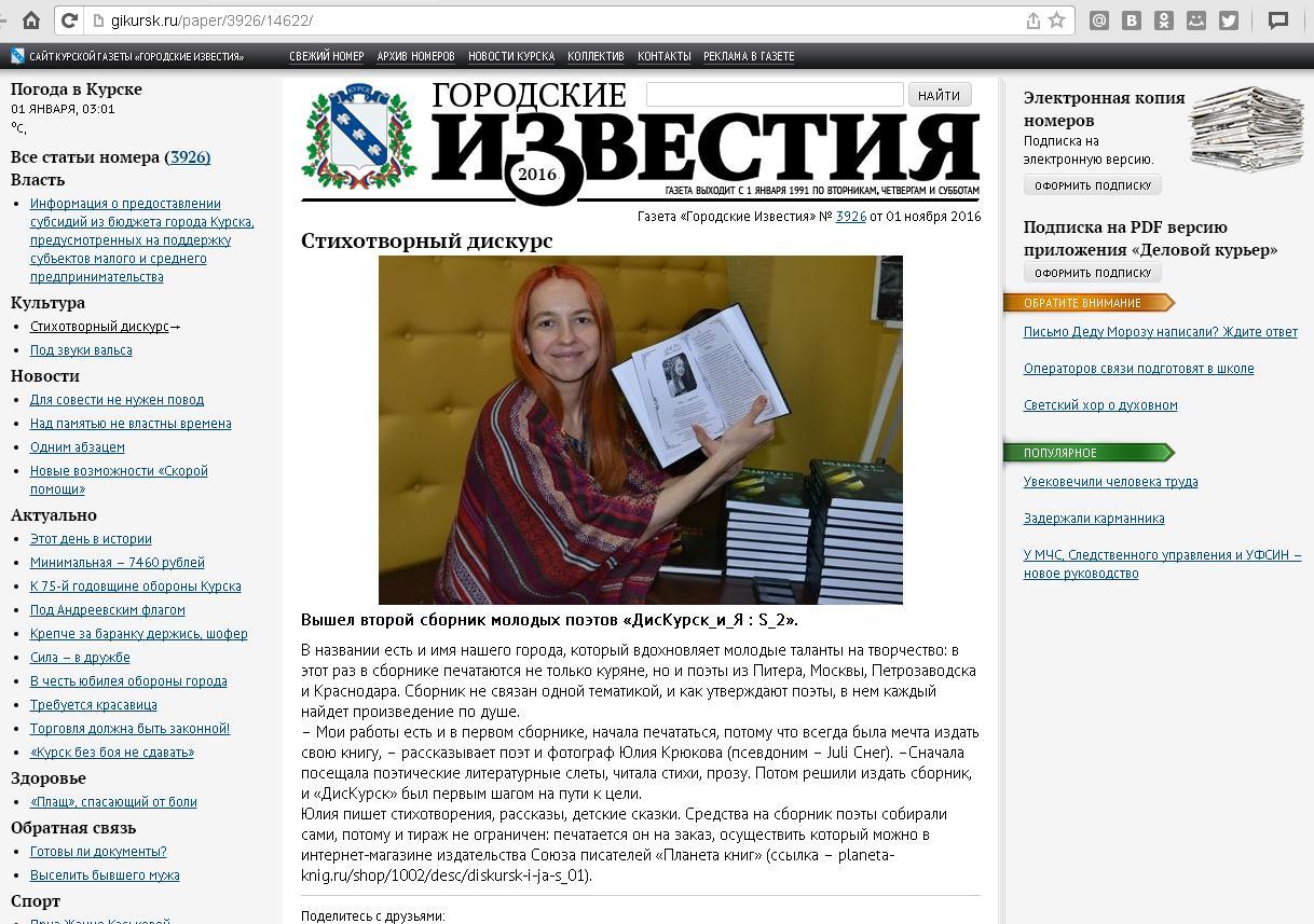 """Сборник молодых поэтов """"Дискурск и Я"""""""